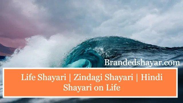 Life Shayar Zindagi Shayari Hindi Shayari on Life